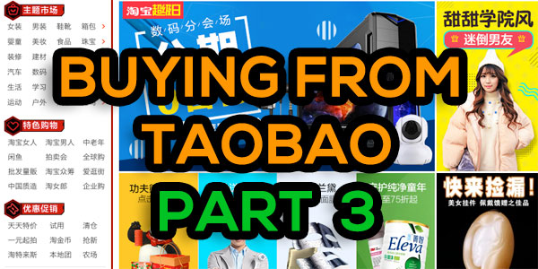 taobao-part-3
