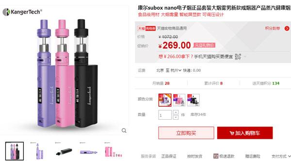 taobao-subox-nano