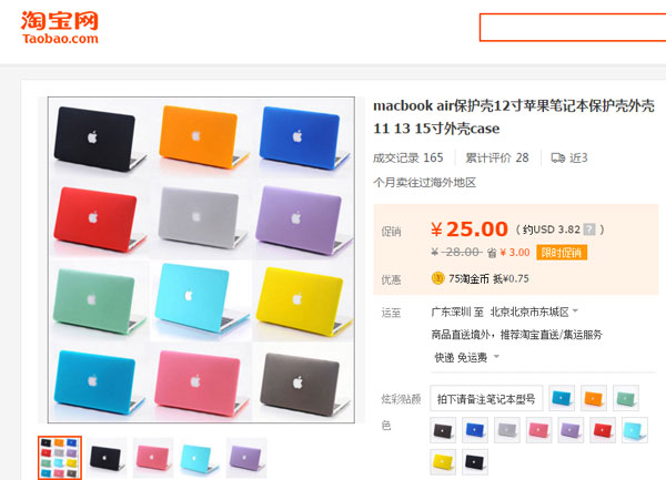 taobao-laptop-cover