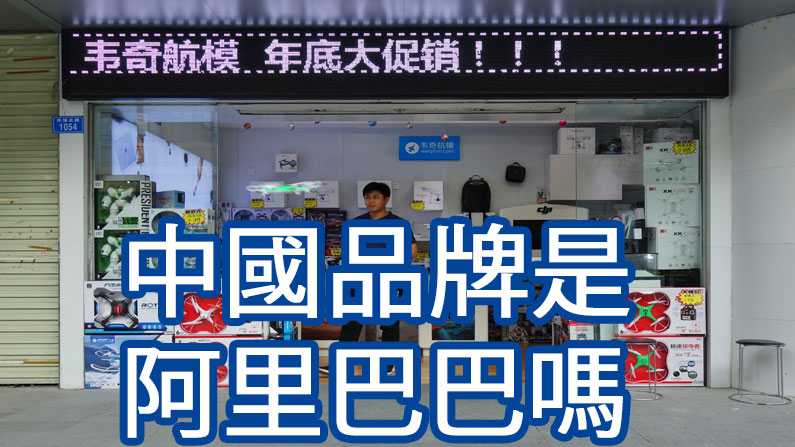 Chinese Brands Alibaba