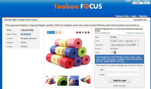 taobao-product-page